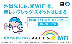 NTT東日本 FLETS光 WiFi