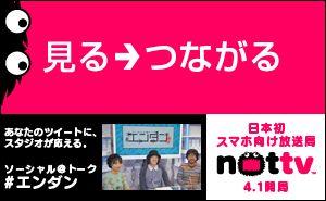 日本初のスマホ向け放送局「NOTTV」
