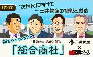三井物産×日経ビジネス 「総合商社」