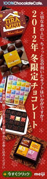 100%ChocolateCafe 2012年冬限定チョコレート