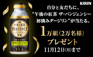 午後の紅茶 Tea for Twoキャンペーン