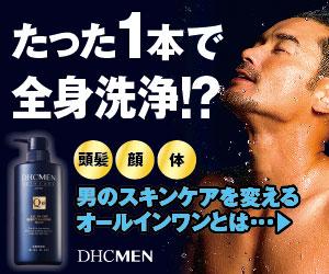 加齢臭ケア・エイジングケア DHC MEN シリーズ