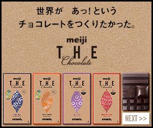 meiji THE Chocolate(明治 ザ・チョコレート)