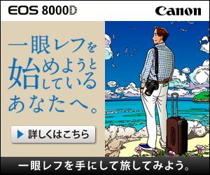 キヤノン EOS 8000D SPECIAL SITE