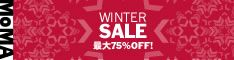 MoMA STORE 最大75%OFF! WINTER SALE