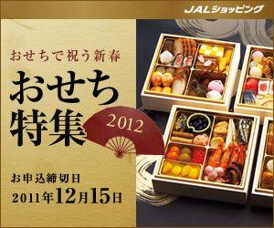 JALショッピング 2012年 おせち特集