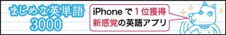 auスマートパス まじめな英単語3000(さんじぇん)