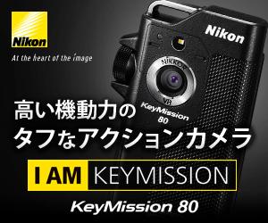 ニコン アクションカメラ「KeyMission 80」