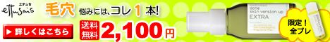 エテュセ【薬用アクネ スキンバージョンアップEX】