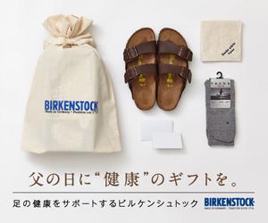 BIRKENSTOCK 父の日商品