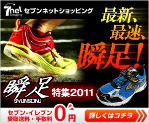 セブンネットショッピング 瞬足特集2011