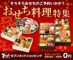 セブンネットショッピング おせち料理特集