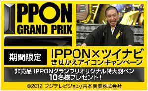 IPPON GRAND PRIX