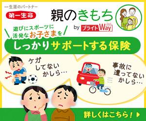 親のきもち by ブライトWay わが子の未来を応援する保険