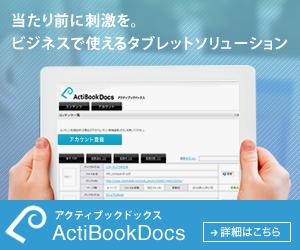 タブレットソリューション ActiBook Docs