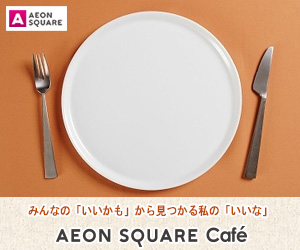 【AEON SQUARE Café】イオンスクエアカフェ
