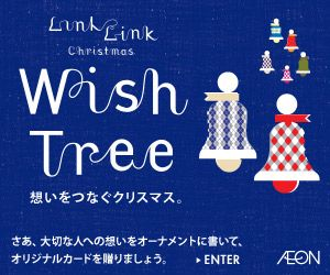 Link Link Christmas Wish Tree  想いをつなぐイオンのクリスマス