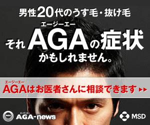 AGA news MSD株式会社