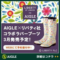 AIGLE×LIBERTYコラボレーションラバーブーツ