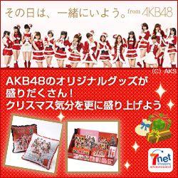 セブンネットショッピング AKB48クリスマスオリジナルグッズ