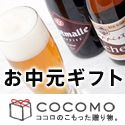 All About COCOMO お中元特集