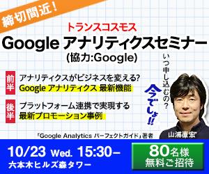 トランスコスモス Googleアナリティクスセミナー