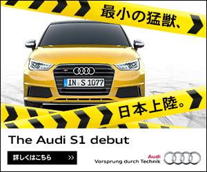 The Audi S1 debut Fair