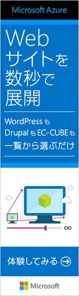 マイクロソフト Azure