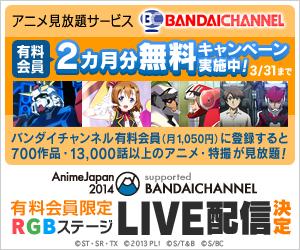 バンダイチャンネル Anime Japan 2014 RGBステージ LIVE配信