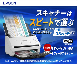 エプソン A4シートフィードスキャナー DS 570W