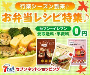セブンネットショッピング お弁当レシピ特集