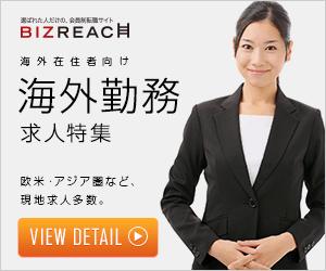 BIZREACH 海外勤務特集