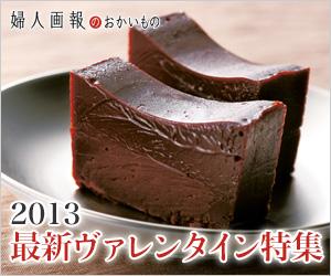 婦人画報のバレンタイン特集2013