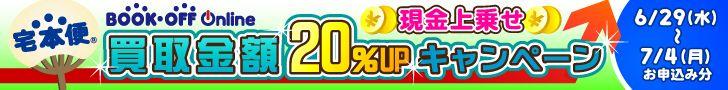 宅本便☆買取金額20%UPキャンペーン