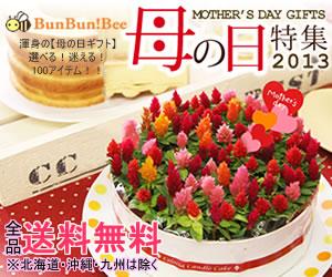 BunBun!Bee 母の日特集 2013