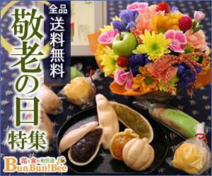 花と食の散歩道BunBun!Bee 敬老の日特集 2012