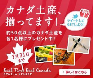リアルタイム リアルカナダ キャンペーン 2011.7.31まで