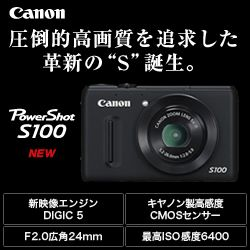 canon Power Shot S100