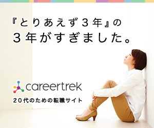 キャリアトレック [careertrek]
