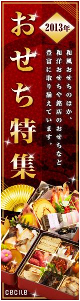 セシール 2013年おせち特集