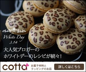 cotta ホワイトデーレシピ