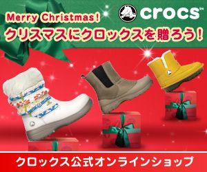 クロックス オンラインショップ クリスマス特集