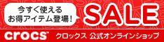 クロックス公式オンラインショップ セール