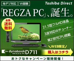 dynabook REGZA PC D711