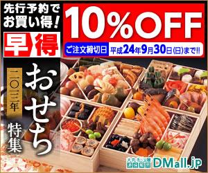 大丸・松坂屋通信販売 DMall.jp 2013年おせち特集先行予約