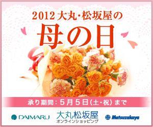 大丸松坂屋オンラインショッピング母の日特集2012