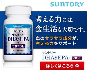 SUNTORY DHA&EPA+セサミンE