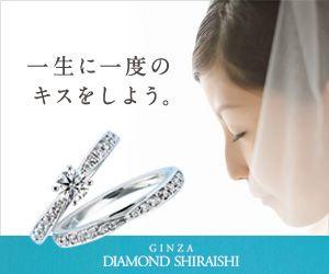 銀座ダイアモンドシライシ