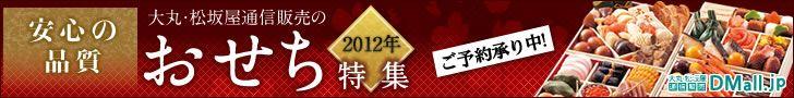 大丸・松坂屋通信販売 DMall.jp 2012年おせち特集