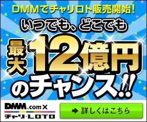 DMM.com チャリロト